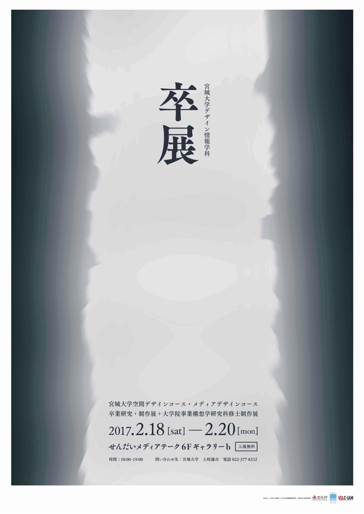 平成29年年2月18日土曜日から2月20日月曜日まで開催される卒業研究制作展のポスターです